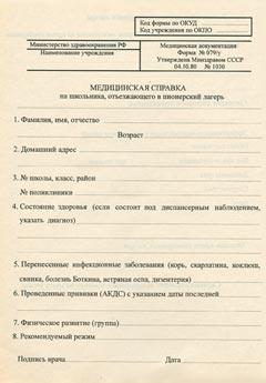 справка форма 079у для лагеря бланк украина - фото 11