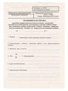 Выписка Из Медицинской Карты Амбулаторного Стационарного Больного Форма 027 У